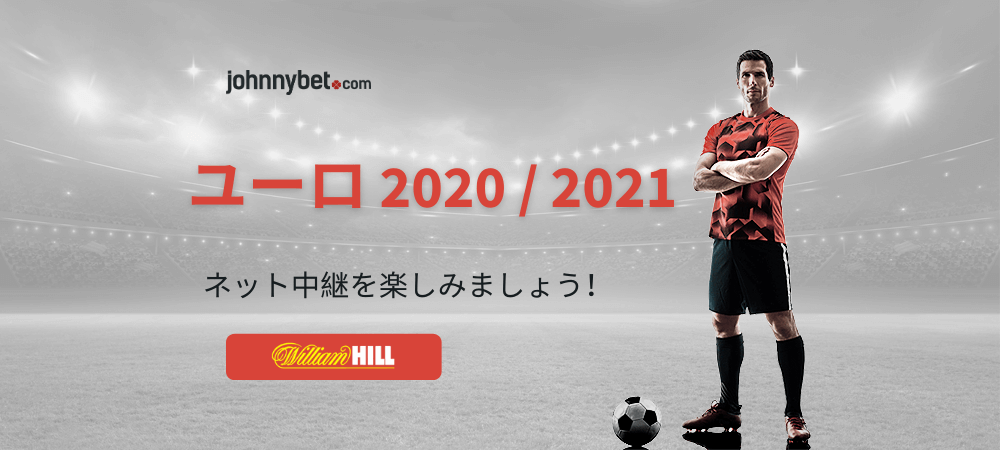 ユーロ 2020 / 2021 ネット中継