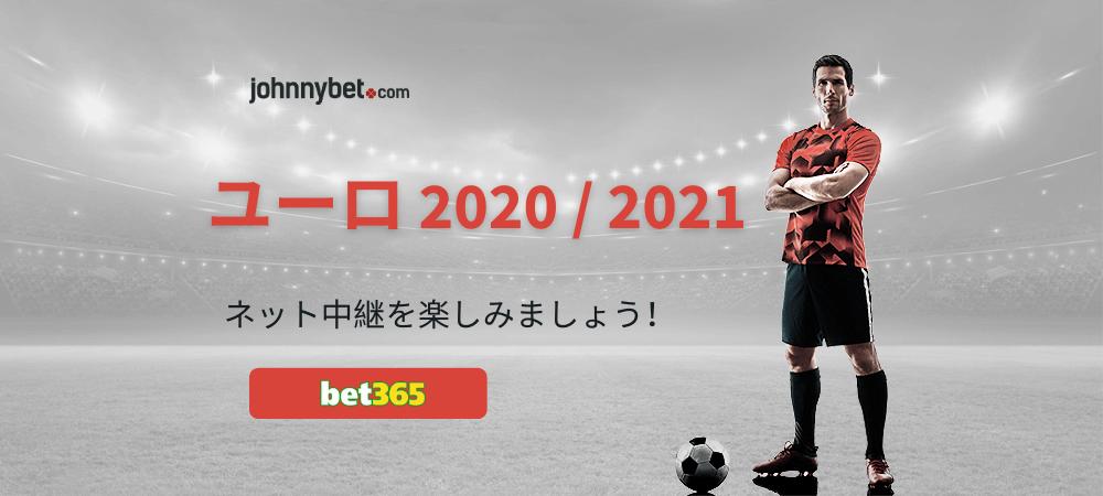 Yuro chukei bet365