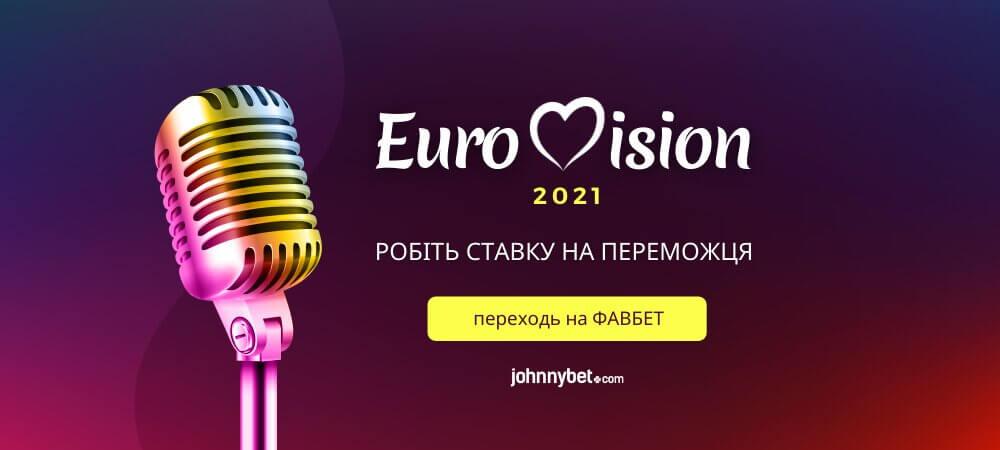 Прогнози на Євробачення 2021