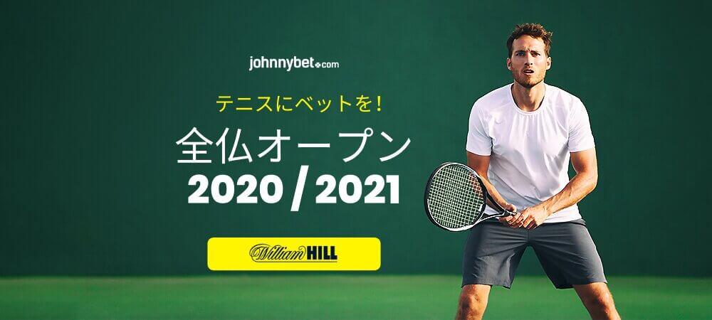 全仏オープン 2021優勝予想