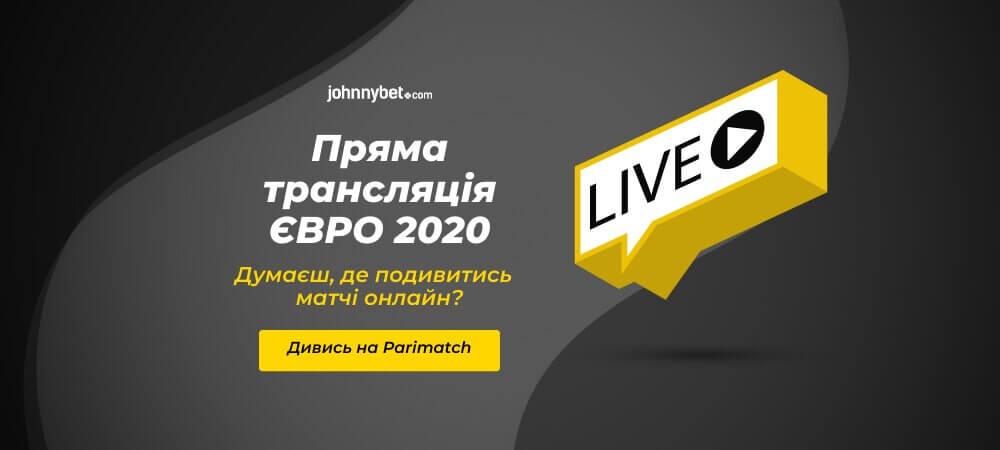 Євро 2020 / 2021 пряма трансляція