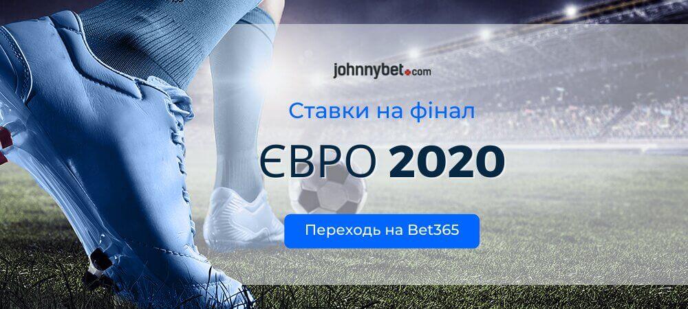 Євро 2020 / 2021 ставки на фінал