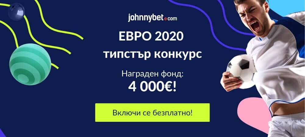 Евро 2020 типстър конкурс