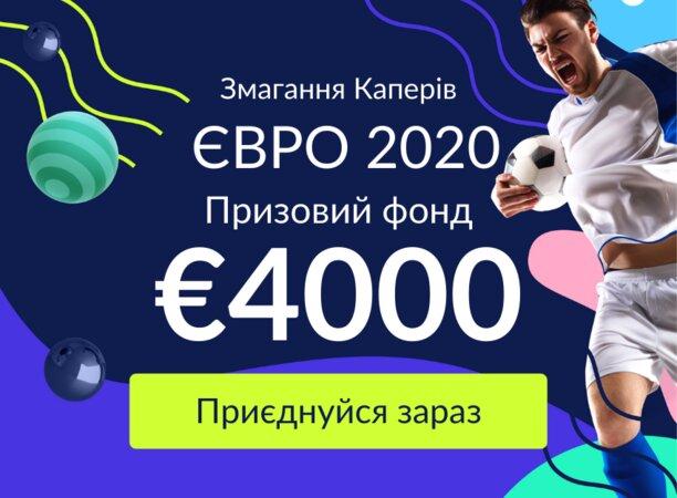 ЄВРО 2020 Конкурс Прогнозів