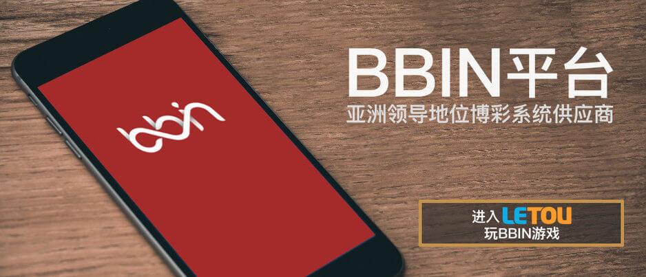 BBIN平台