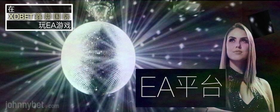 EA平台 真人娱乐场Entwinetech