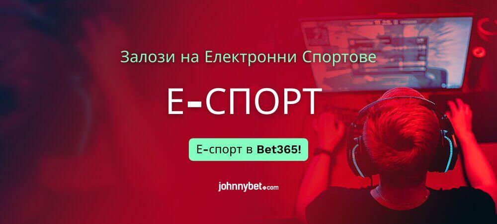 Залози на Електронни Спортове