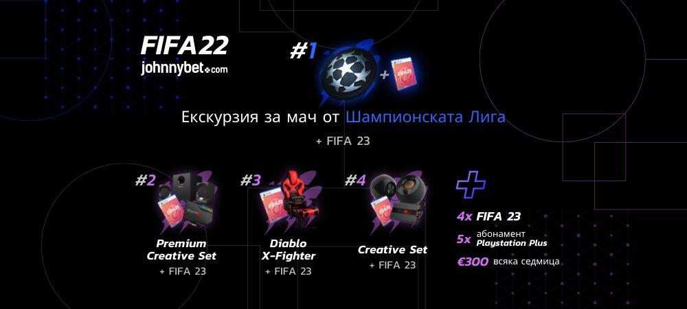 FIFA22 онлайн турнир