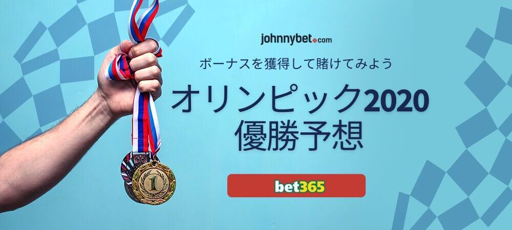 Orimpikku yuushou yosou bet365
