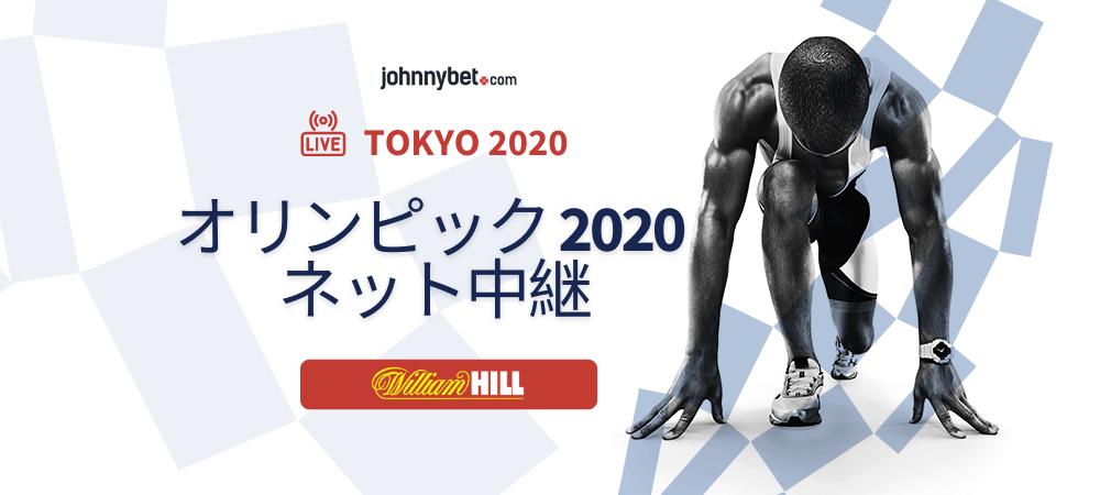 オリンピック 2020 / 2021 ネット中継