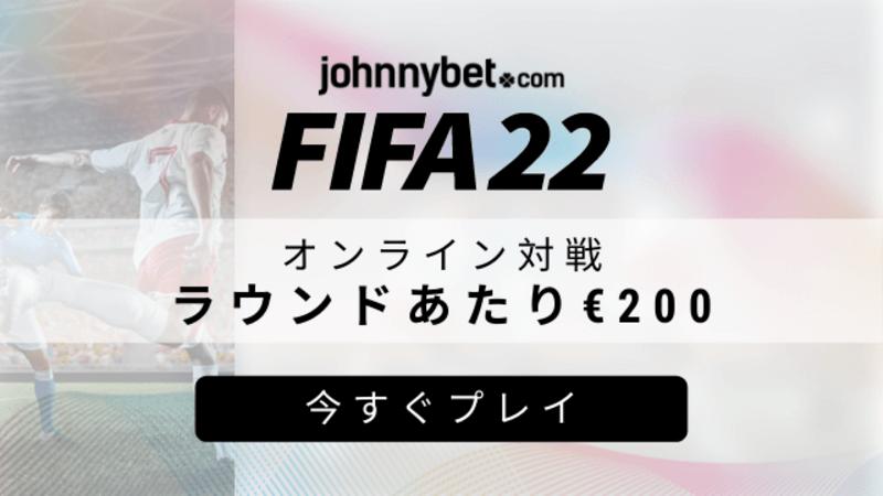 FIFA 22 オンライン対戦