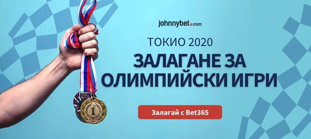 Олимпийски игри 2020/ 2021 залагане