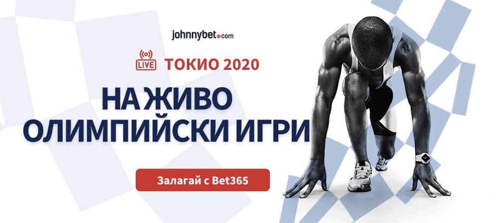 Олимпийски игри 2021 предаване на живо