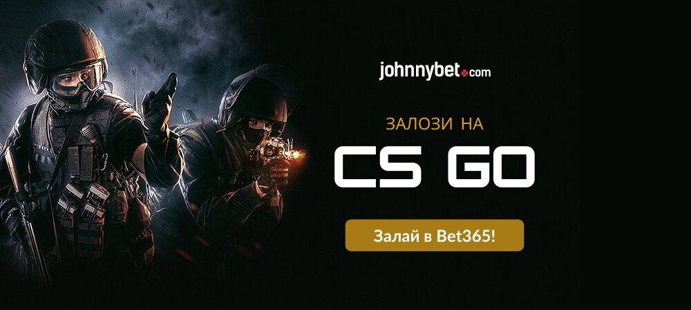 Залози на CS:GO