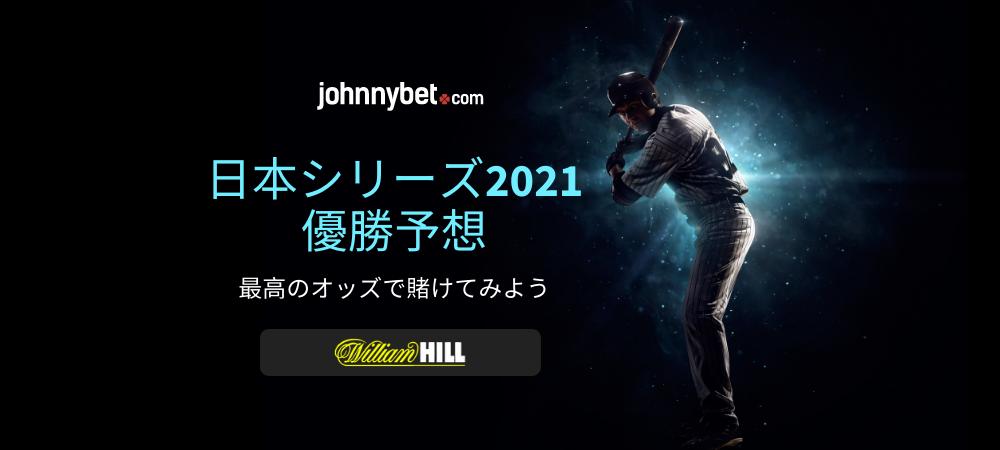 日本シリーズ2021優勝予想