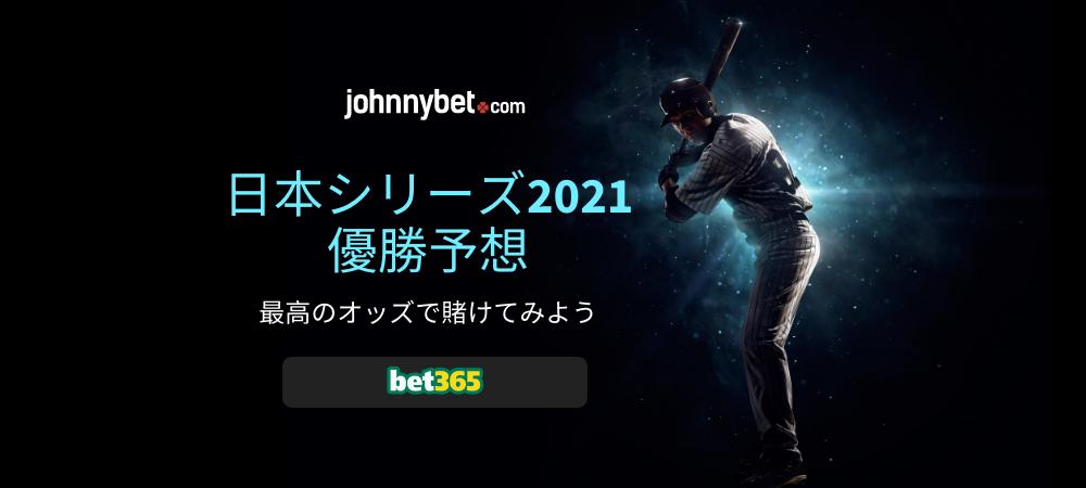 Nippon shirizu yosou bet365