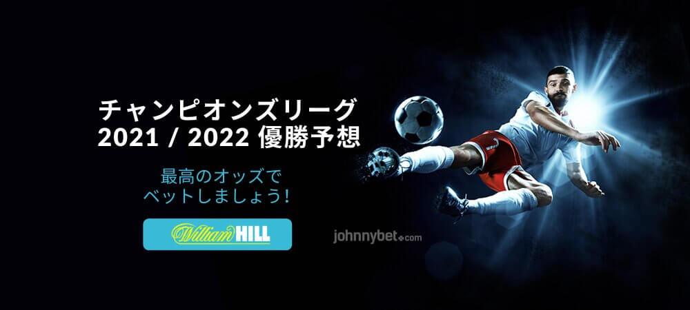 チャンピオンズリーグ 2021 / 2022 優勝予想