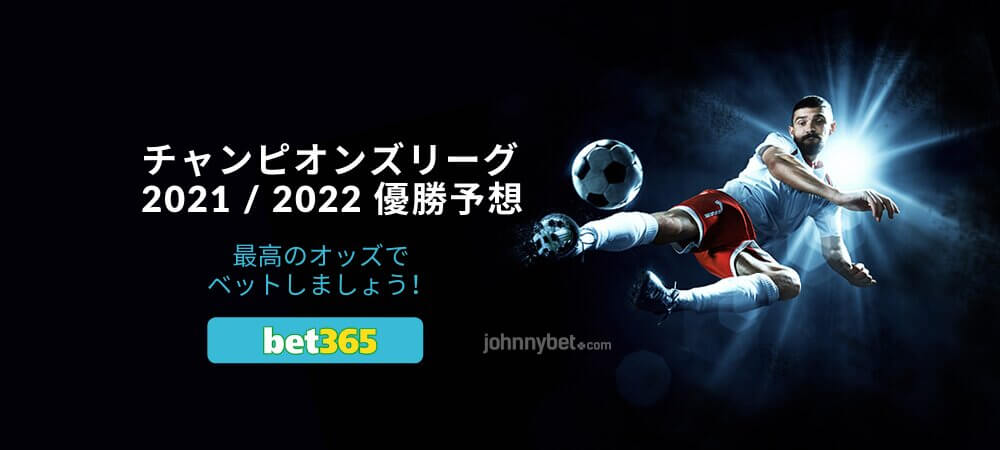 Championzu rigu yuushou yosou bet365
