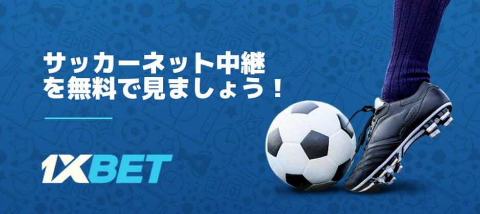 AFCチャンピオンズリーグ ネット中継