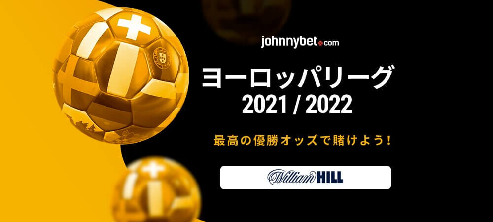 ヨーロッパリーグ 2021 / 2022優勝予想