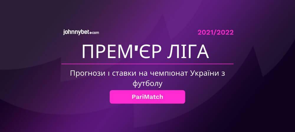 Прогнози і ставки на чемпіонат України з футболу