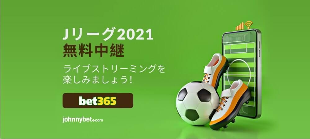 Jリーグ2021無料中継
