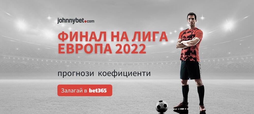 Финал на Лига Европа 2022 прогнози