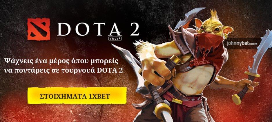 DOTA 2 Στοίχημα