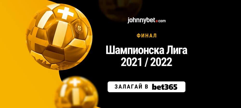 Финал на Шампионска Лига 2022 прогнози