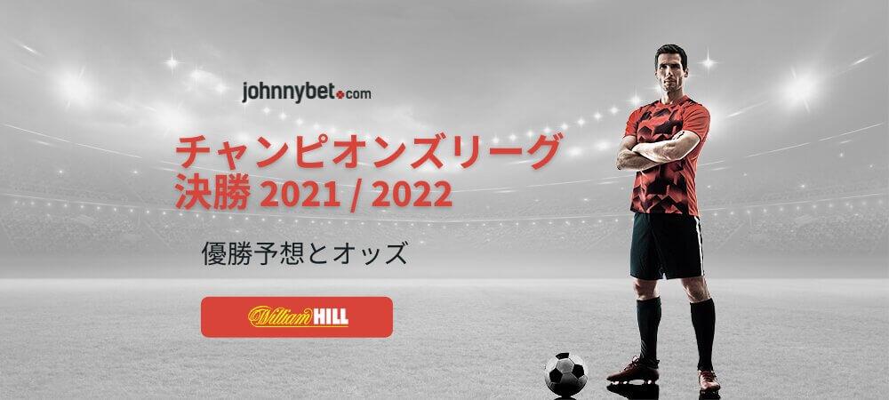 チャンピオンズリーグ 決勝 2021 / 2022 優勝予想