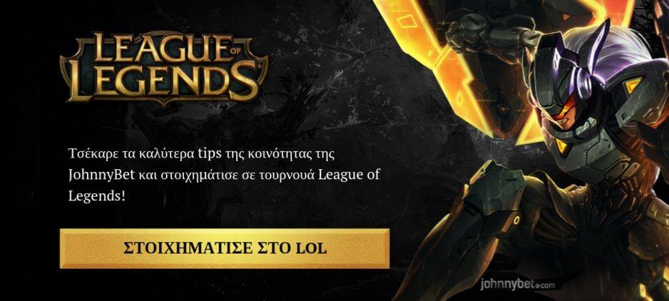 League of Legends Στοίχημα