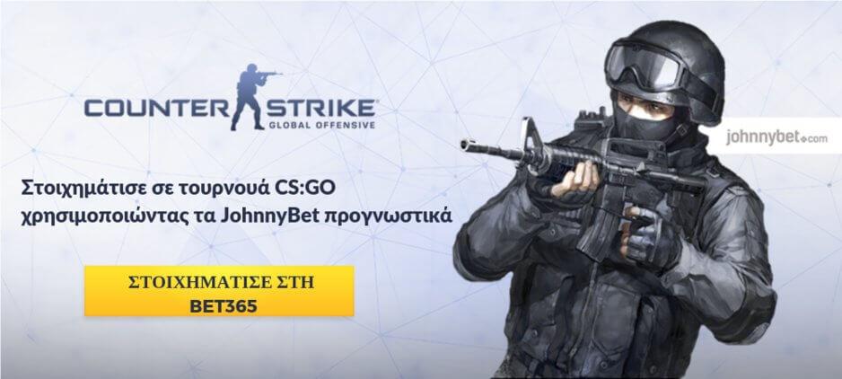 CS:GO Στοίχημα