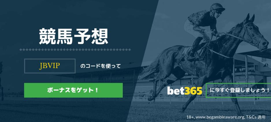 Bet365 keiba yosou
