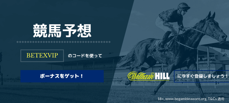 William hill keiba yosou