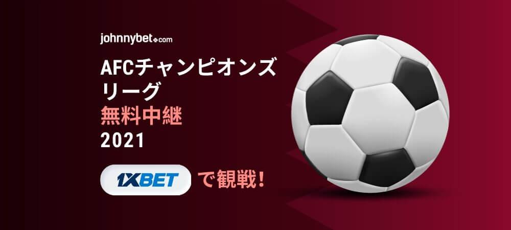 AFCチャンピオンズリーグ2021無料中継