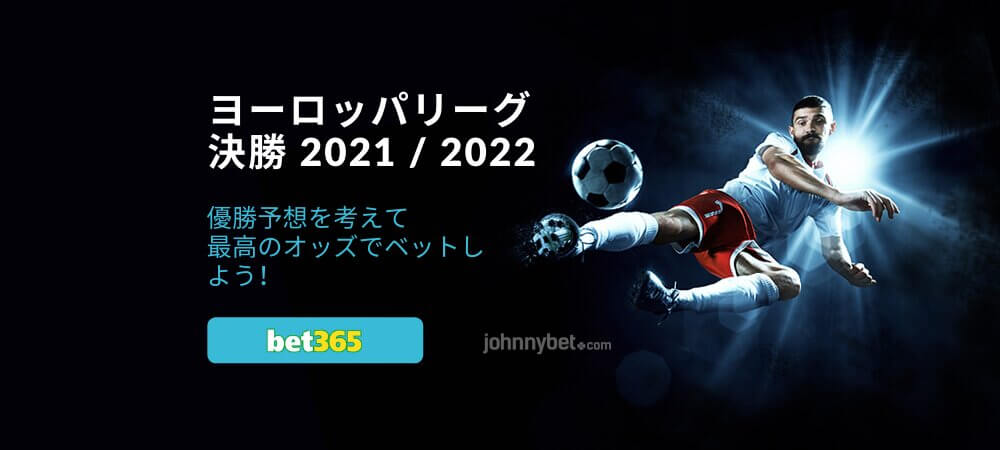 ヨーロッパリーグ 決勝 2021 / 2022 優勝予想