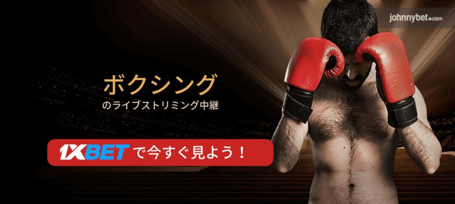 ボクシングのネット中継