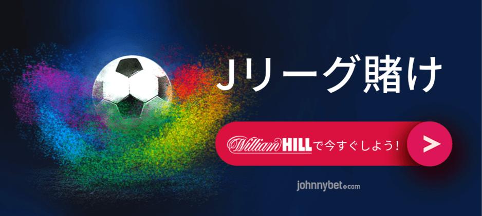 J league william hill
