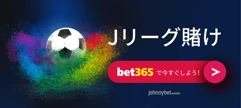 J league bet365