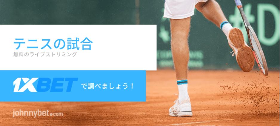 テニスのネット中継