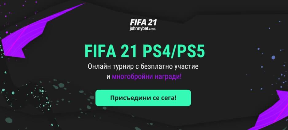 Онлайн турнир по FIFA 21