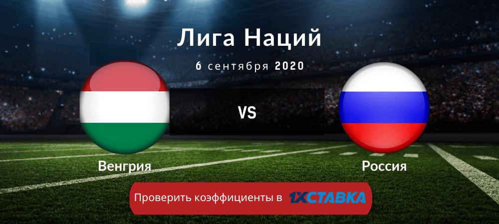 Prognoz Na Match Vengriya Rossiya Stavki Koefficienty