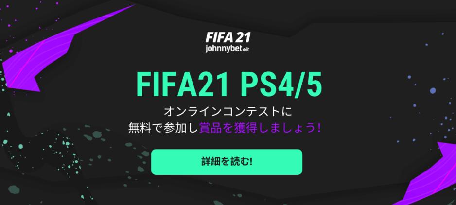 FIFA21オンライン対戦