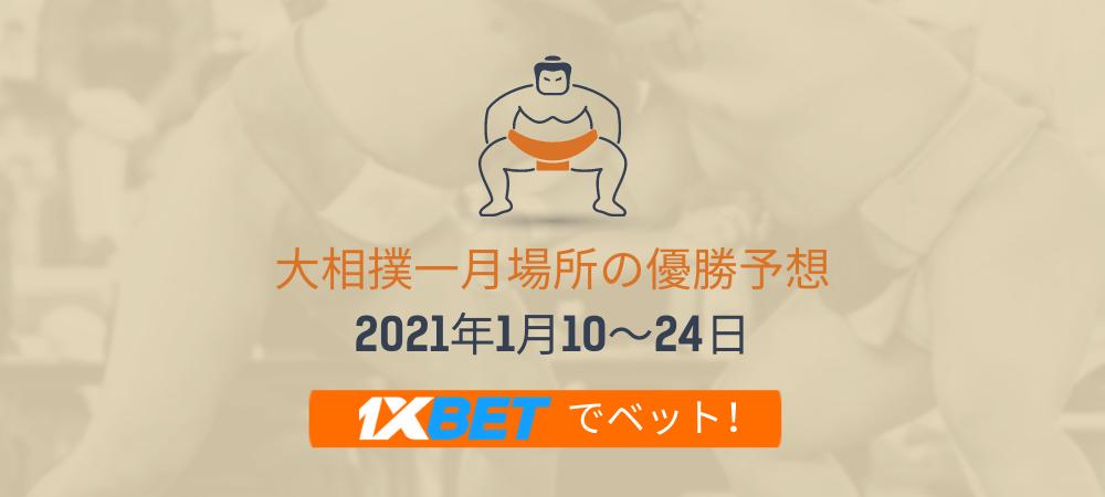 大相撲初場所2021優勝予想
