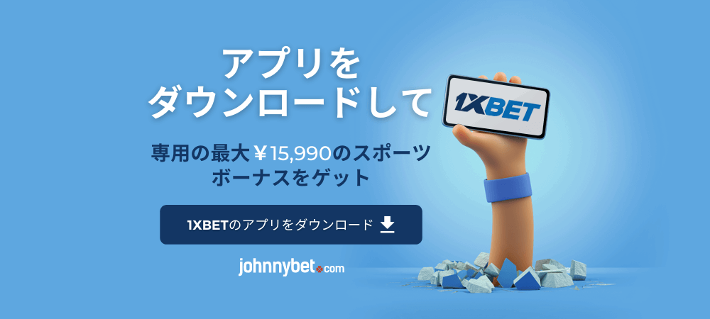 1xBET アプリ 日本語