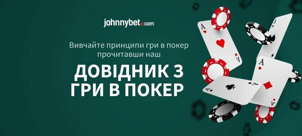 Довідник з Гри в Покер