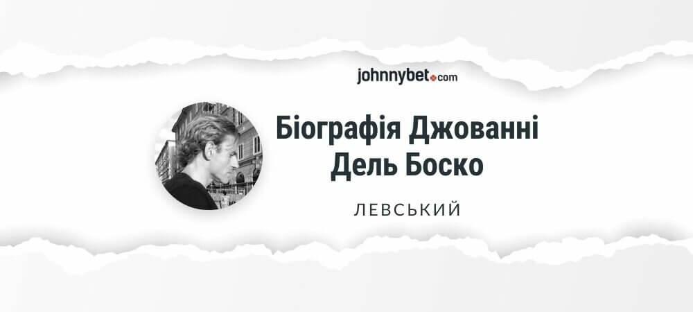 """Біографія Джованні Дель Боско """"Левський"""""""