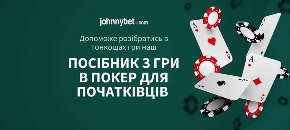Посібник з Гри в Покер для Початківців