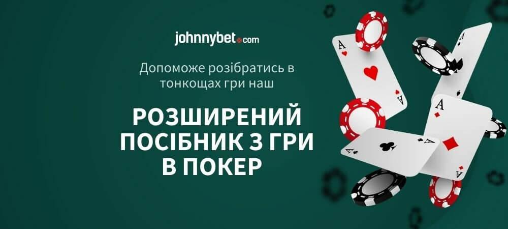 Розширений Посібник з Гри в Покер