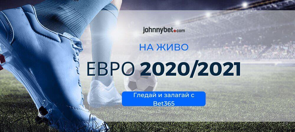 Евро 2020 / 2021 излъчване на живо